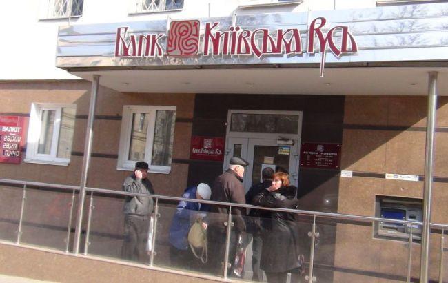 """Фото: банк """"Київська Русь """""""