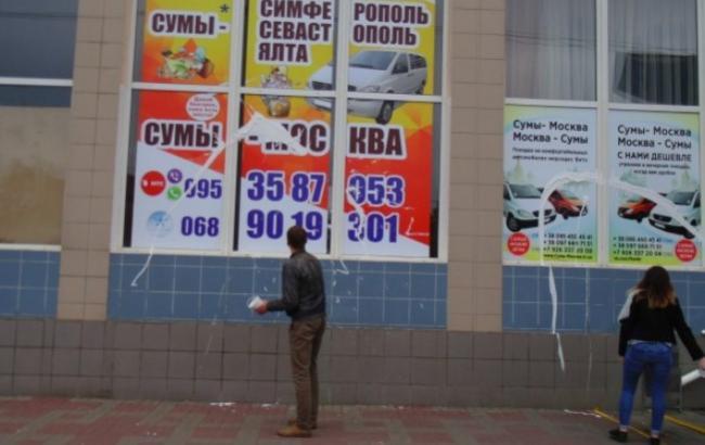 Фото: У Сумах замальовували маршрути на Москву (rama.com.ua)