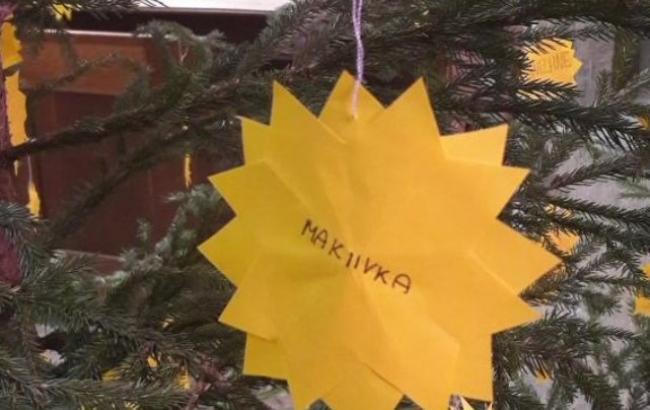 Фото: Новогодние украшения на елке (twitter.com/YPerebyinis)