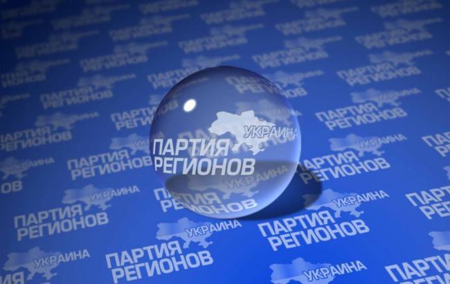 """Фото: ГПУ будет изучать """"черную бухгалтерию"""" ПР"""