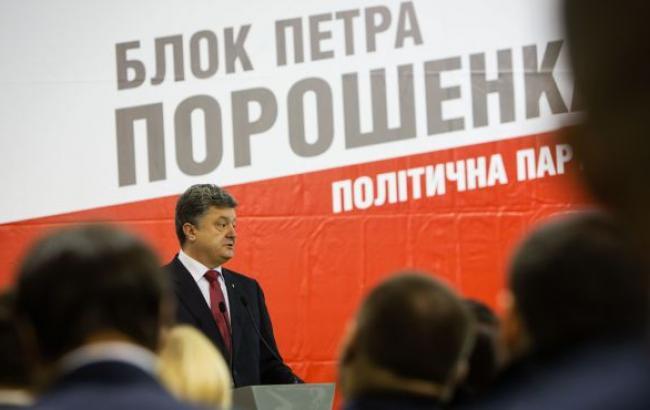 БПП визначив своїх кандидатів в Кабмін, троє з них іноземці, - ЗМІ