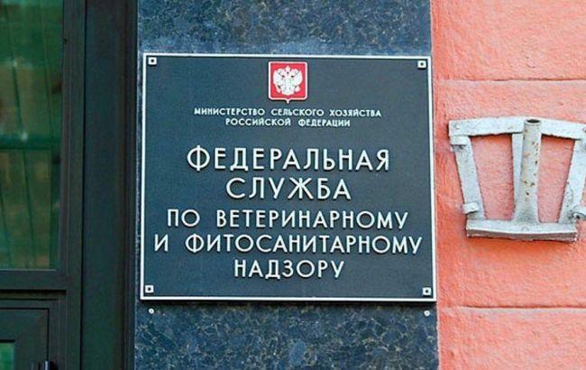 Фото: Россельхознадзор