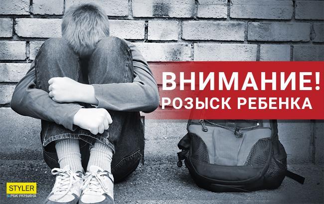 Фото: Розыск ребенка (Коллаж РБК-УКраина)