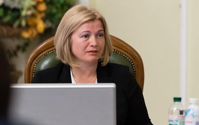 Фото: Ірина Геращенко (facebook.com iryna.gerashchenko)