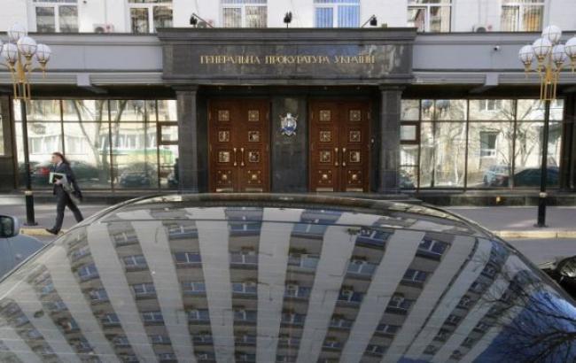 Генпрокуратура повідомила про підозру і оголосила в розшук екс-керівників ДПЗКУ