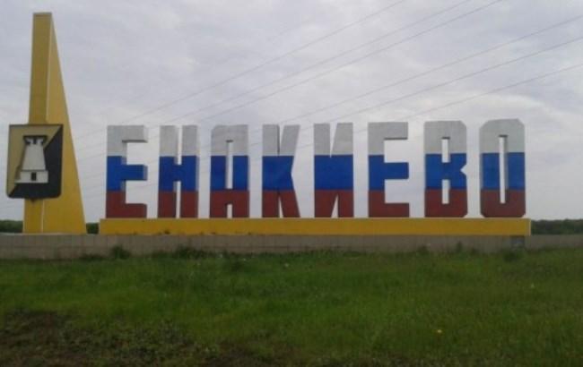 Фото: Енакиево