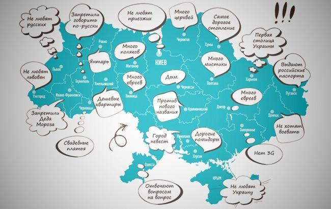 Фото: Карта стереотипов (vesti-ukr.com)