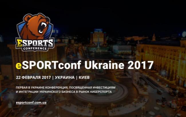 Фото: eSPORTconf Ukraine 2017