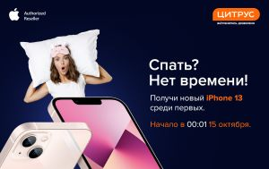 Сон для слабаков: стань первым владельцем iPhone 13 в Украине