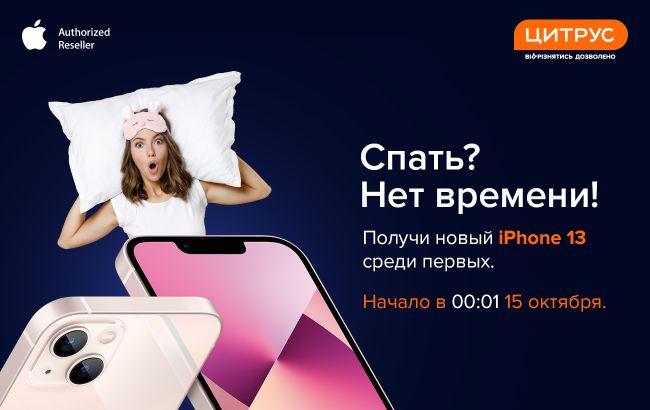 Сон для слабаків: стань першим власником iPhone 13 в Україні