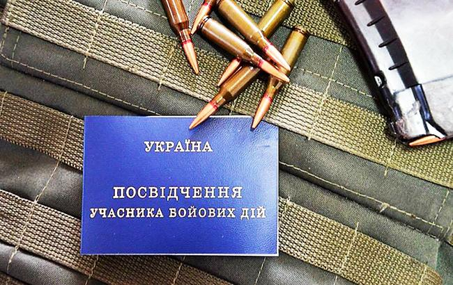 Фото: Удостоверение бойца АТО (facebook.com/93OMBR)