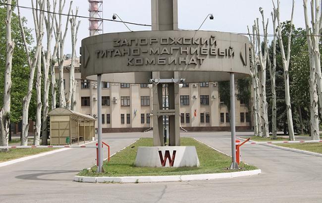 Запорожский титано-магниевый комбинат вернули вгосударственную собственность