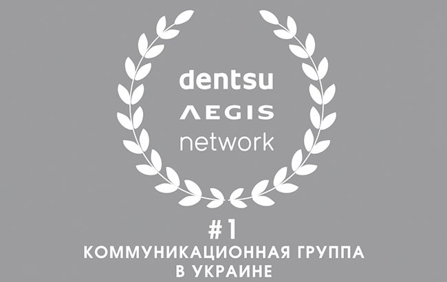 Фото: Dentsu Aegis Network зайняла 1 місце в рейтингу (facebook.com-dentsuaegisnetworkua)