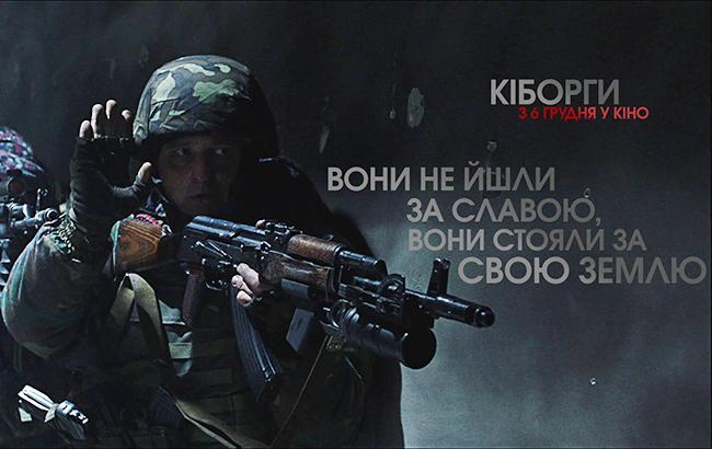 """Фото: Фільм """"Кіборги"""" (facebook.com/kiborhy)"""