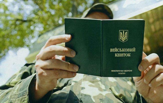 В Украине появится электронный военный билет