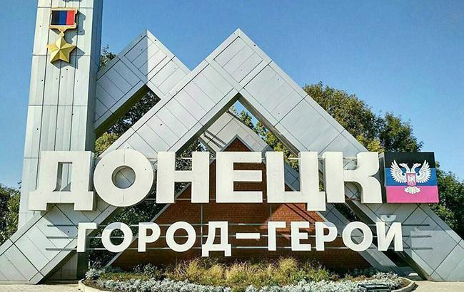 Фото: Донецк в оккупации (facebook.com OpasnajaIgra)