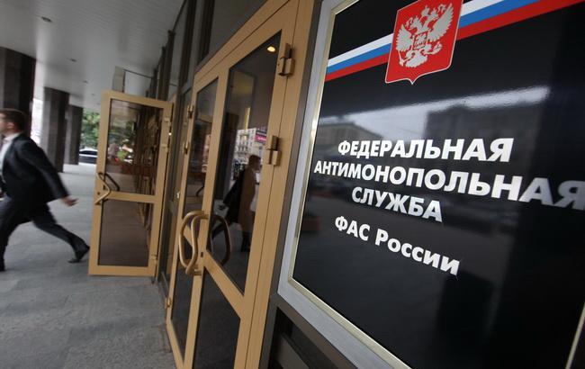 Фото: Федеральна антимонопольна служба Росії (NVdaily)