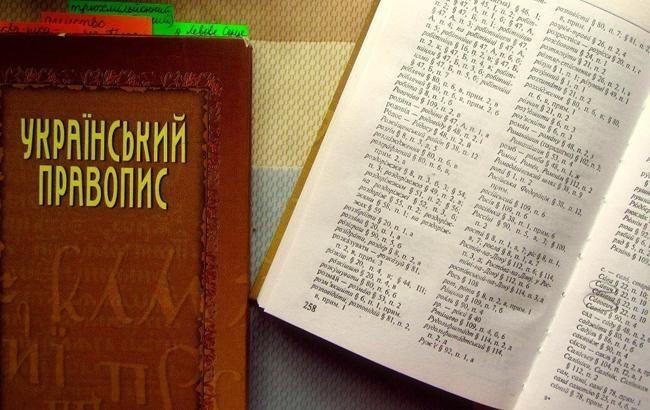 Уряд схвалив Український правопис у новій редакції