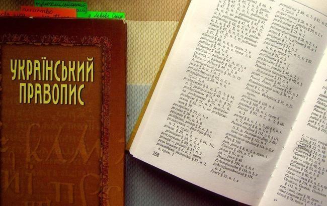 Нова редакція Українського правопису набрала чинності