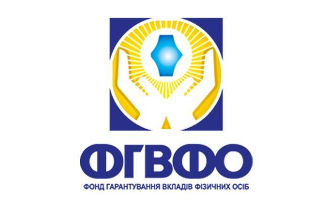 Фото: логотип Фонда гарантирования вкладов физлиц (fg.gov.ua)