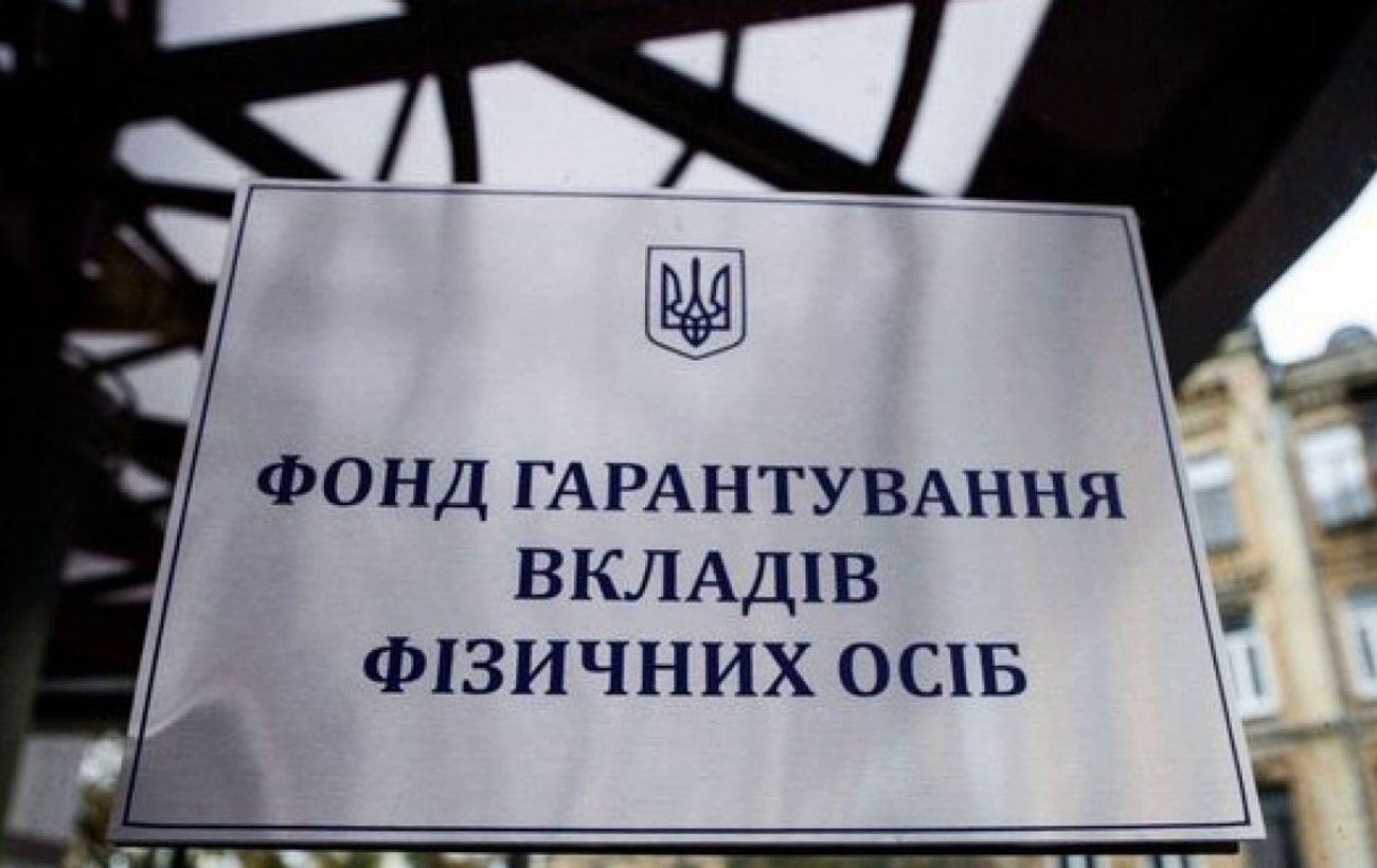 ФГВФЛ обвинили в продаже проблемных активов не по рыночным условиям | РБК Украина