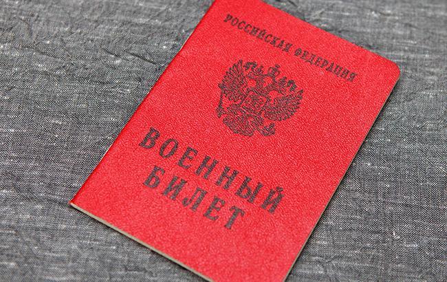 Фото: пограничники нашли на Донбассе военный билет солдата из РФ (flickr.com moscow-live)