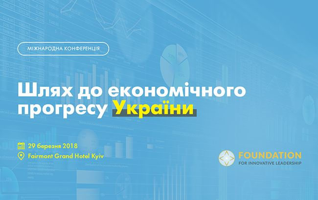 """Конференция """"Путь к экономическому прогрессу Украины"""" состоится 29 марта"""