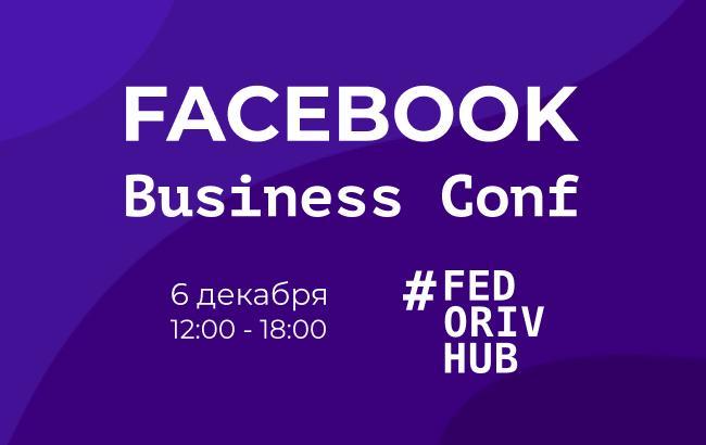 6 грудня відбудеться Конференція FACEBOOK Business Conf