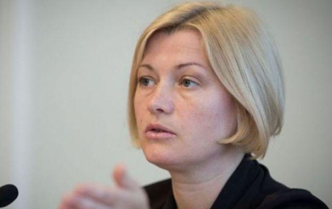 Фото: Ирина Геращенко рассказала о позиции ЕС по отношению к Украине