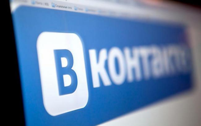 Фото: заборона Вконтакті і Однокласників може обмежити доступ українців до інформації