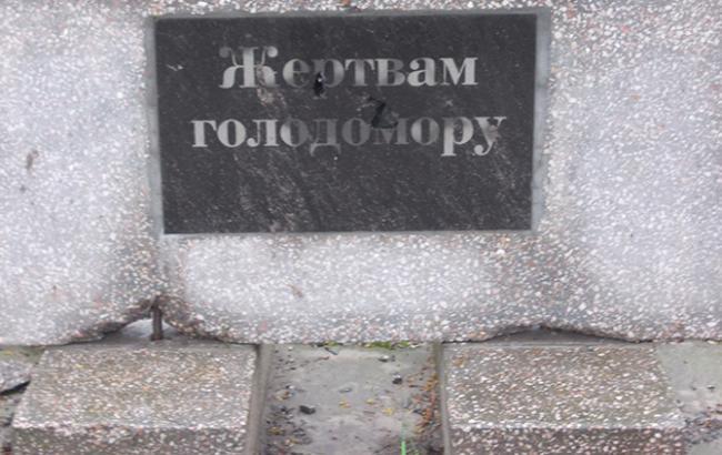 У Запорізькій обл. невідомі звалили пам'ятний знак жертвам Голодомору
