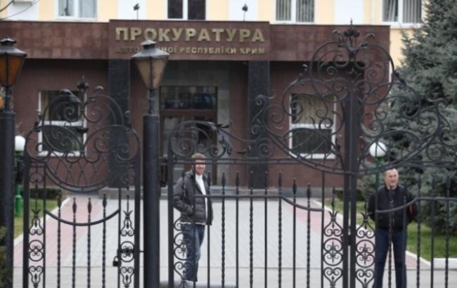 Фото: прокуратура Криму