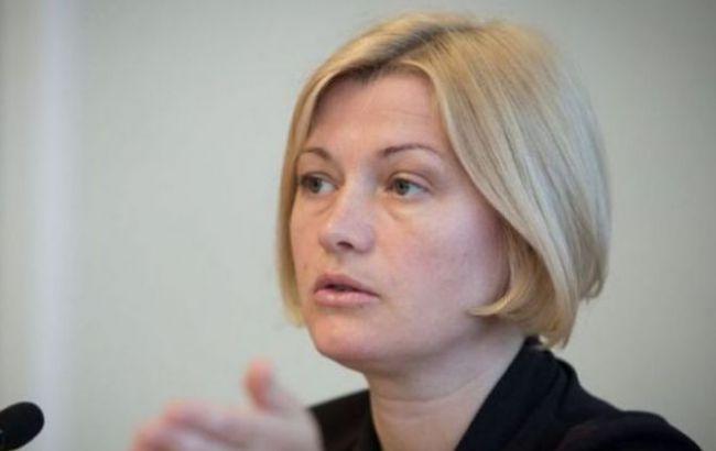 Фото: Ірина Геращенко повідомила про 108 полонених українців на Донбасі