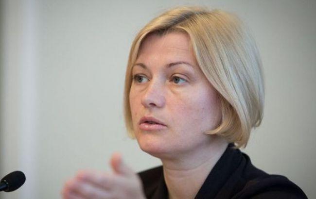 Фото:  первый вице-спикер Верховной Рады Ирина Геращенко