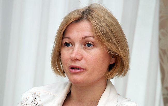 Фото: Ирина Герашенко заявила о необходимости создания пятой подгруппы