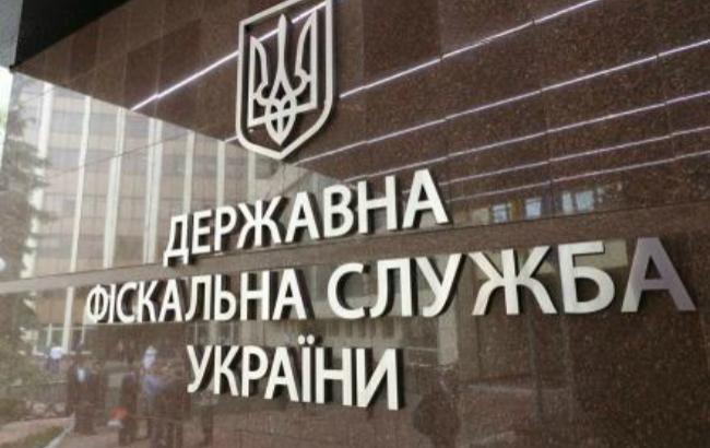 Фото: Государственная фискальная служба Украины