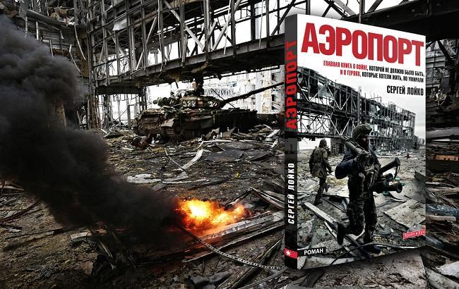 Фото: История о героической защите Донецкого аэропорта заинтересовала голливудские кинокомпании