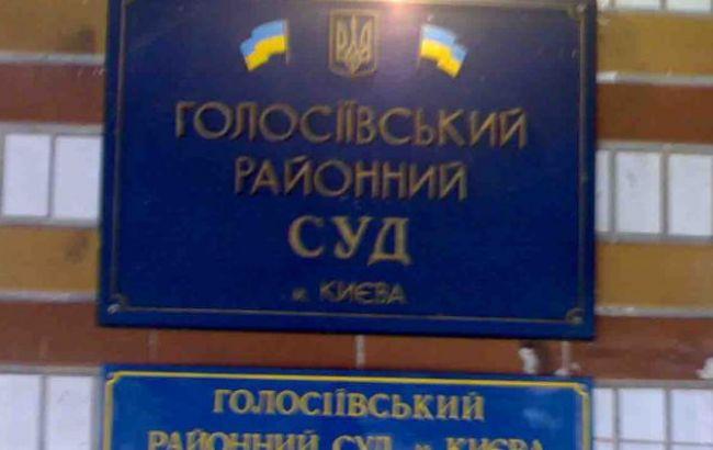 Фото: Голосеевский райсуд Киева