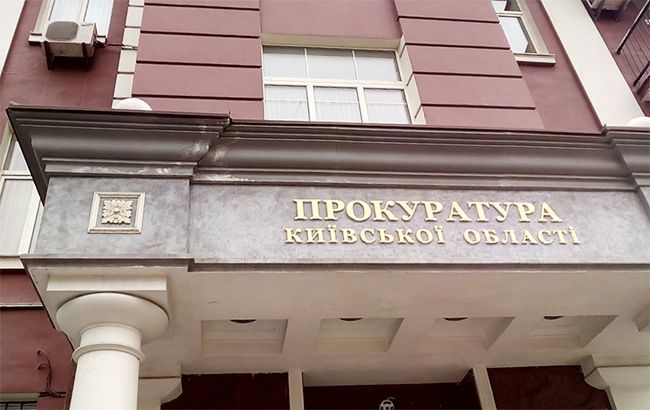 Фото: прокуратура Киевской области (google.com.ua maps)