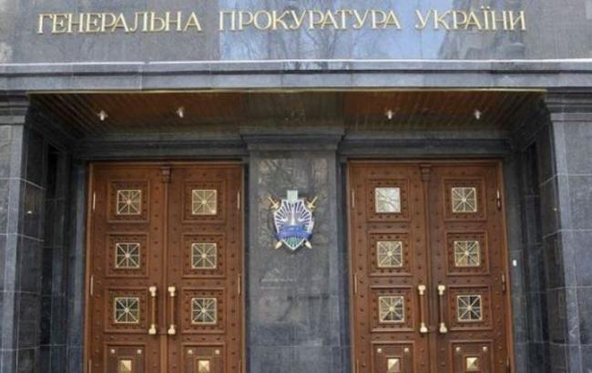 ГПУ подозревает руководство ГПЗКУ в коррупции в особо крупных размерах