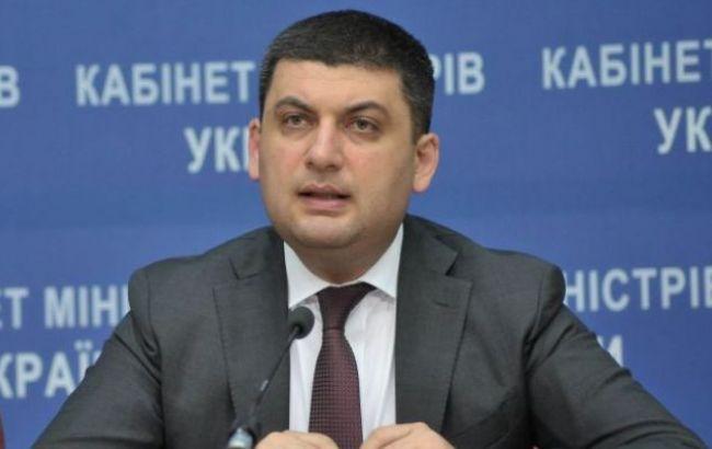 В Украине объявили 52 конкурса на должности в госслужбе и госсекретарей, - Гройсман