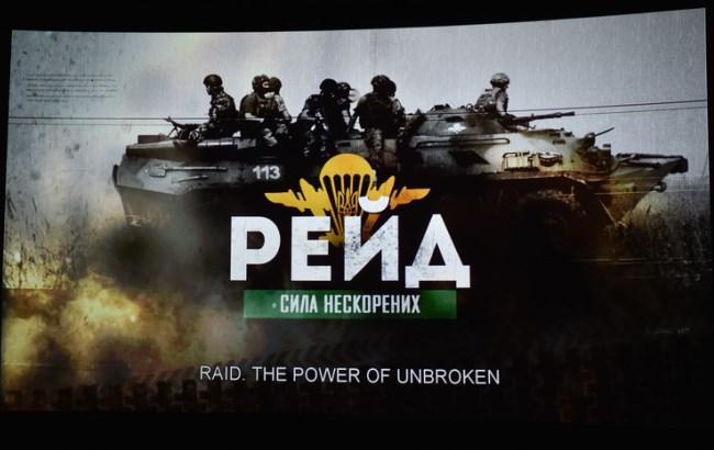 """Украинские десантники одобрили фильм """"Рейд"""", посвященный их подвигу"""