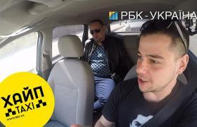 Хайп-такси (РБК-Украина)