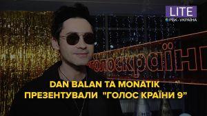 Dan Balan та Monatik презентували дев'ятий сезон шоу «Голос країни»