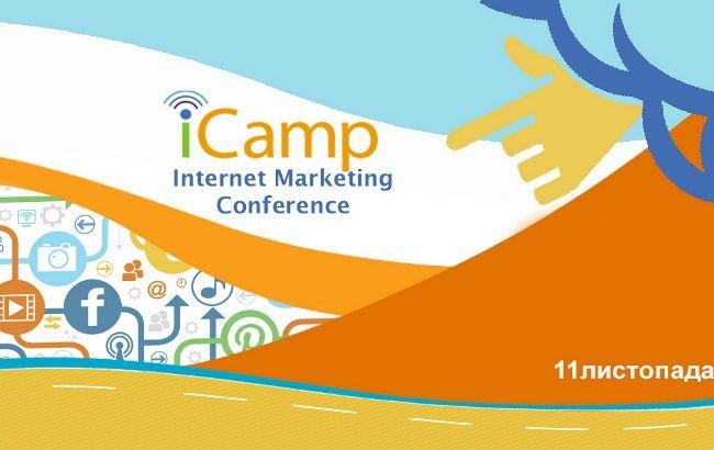 8-я самая масштабная конференция по интернет-маркетингу Lviv iCamp 2017