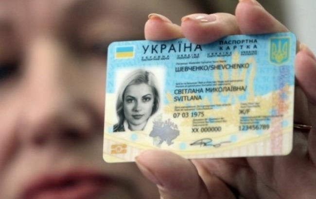Фото: пластиковый ID-паспорт гражданина Украины