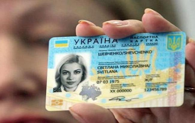 Фото: електронний паспорт