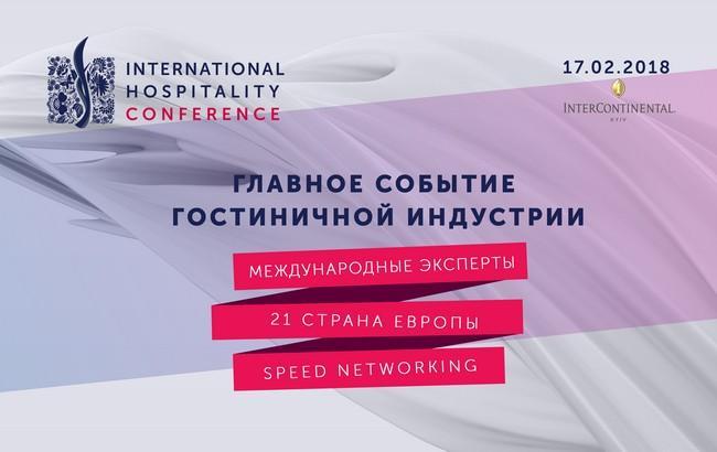 International Hospitality Conference: создавайте завтра уже сегодня