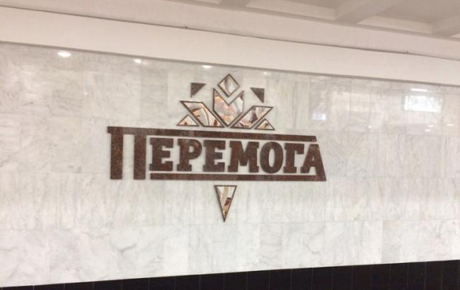 Фото: в Харькове появилась новая станция метро