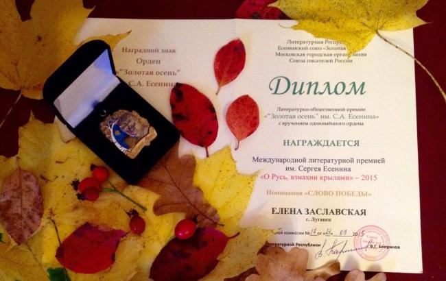 Поэтесса из Луганска была отмечена премией Есенина